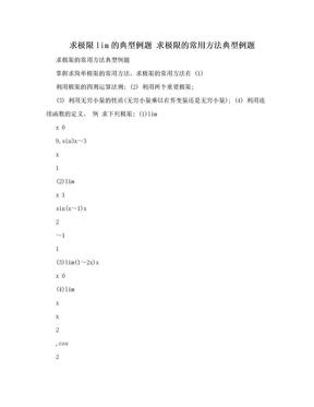 求极限lim的典型例题 求极限的常用方法典型例题.doc