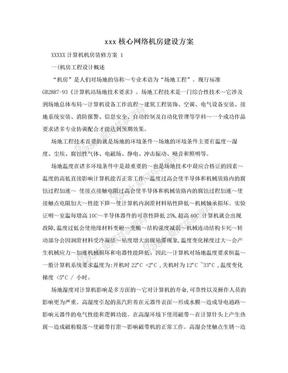 xxx核心网络机房建设方案.doc