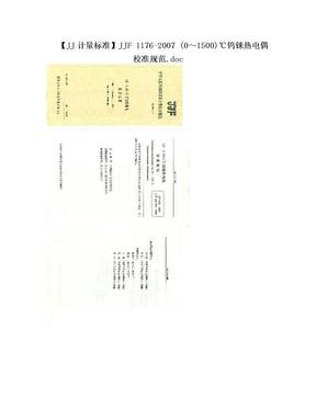 【JJ计量标准】JJF 1176-2007 (0~1500)℃钨铼热电偶校准规范.doc.doc
