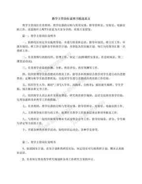 教学主管岗位说明书精选范文.docx