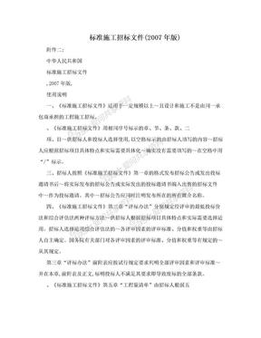 标准施工招标文件(2007年版).doc