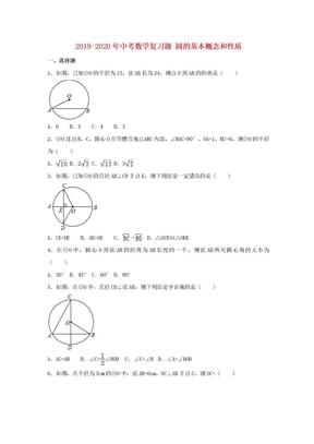 2019-2020年中考数学复习题 圆的基本概念和性质.doc