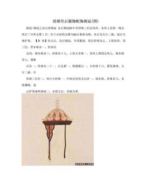 清朝皇后服饰配饰朝冠(图).doc