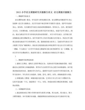 2015小学语文课题研究开题报告范文 语文课题开题报告.doc