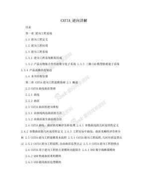 CATIA_逆向详解.doc