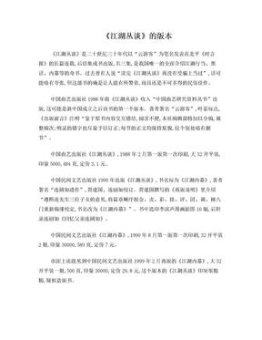 《江湖丛谈》的版本.doc