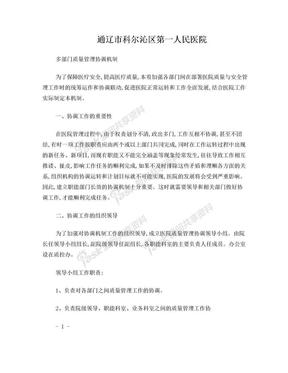 各部门间协调机制.doc