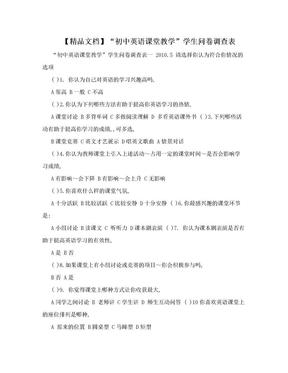 """【精品文档】""""初中英语课堂教学""""学生问卷调查表.doc"""