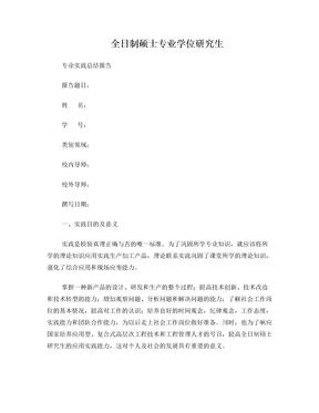 机械专业研究生实习报告.doc