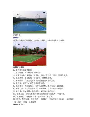 网球场及灯光围网施工安装方案常用.doc