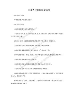 GB 20181-2006矿井提升机和矿用提升绞车安全要求.doc