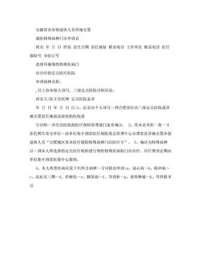 安徽省直参保退休人员异地安置就医特殊病种门诊申请表.doc