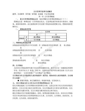 公共管理学原理考试概要.doc
