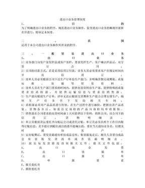 海关认证-进出口业务管理制度.doc