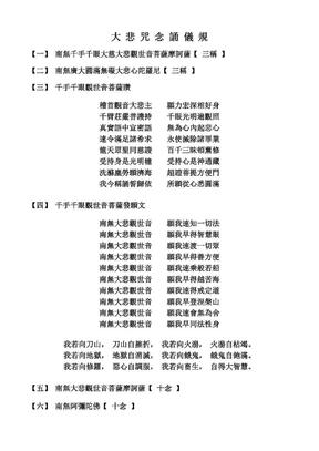 大悲咒念誦儀規.PDF