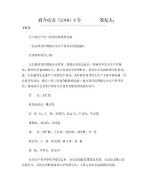 关于成立安全领导小组的通知(红头).doc