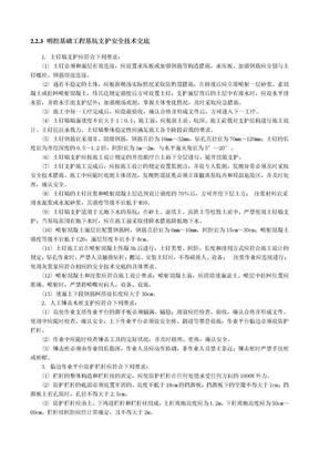 明挖基础工程基坑支护安全技术交底.doc