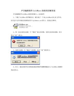 声音编辑软件GoldWave的使用详解讲述.doc