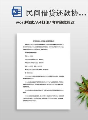 民间借贷还款协议书范本_民间借贷还款合同.docx
