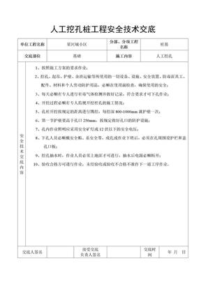 人工挖孔桩工程安全技术交底.doc