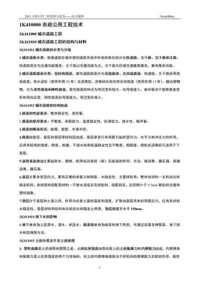 市政公用工程管理与实务-复习提纲.doc