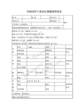 河南省护士执业注册健康体检表(2018新版).doc