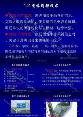 第四部分 公安部门刑事图像高级增强处理(2).ppt