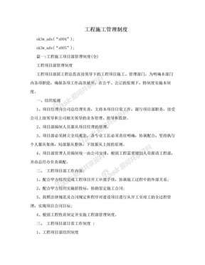 工程施工管理制度.doc
