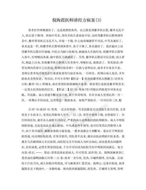 倪海霞医师讲经方病案(3).doc