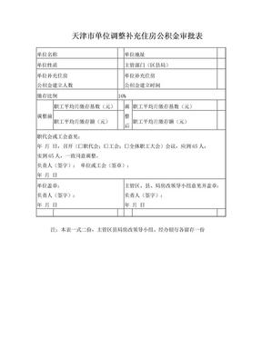 天津市补充住房公积金审批表.doc