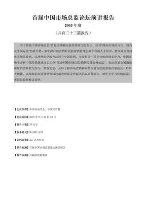 首届中国市场总监论坛演讲报告.doc