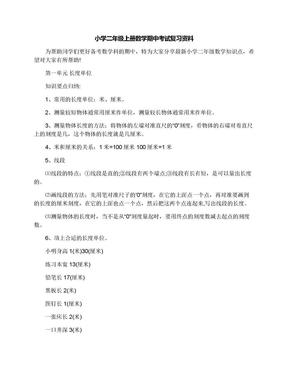 小学二年级上册数学期中考试复习资料.docx