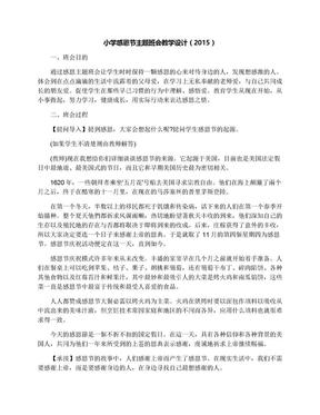 小学感恩节主题班会教学设计(2015).docx