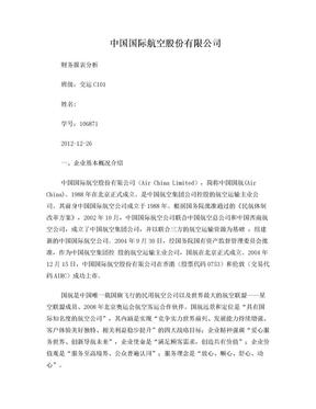 中国国际航空股份有限公司财务分析.doc