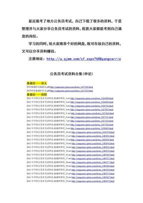 公务员考试申论资料合集.doc