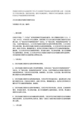 宣传报道工作方案.doc