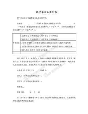 厦门机动车业务委托书--注册-变更-转移-年检-年审--买卖-过户.doc
