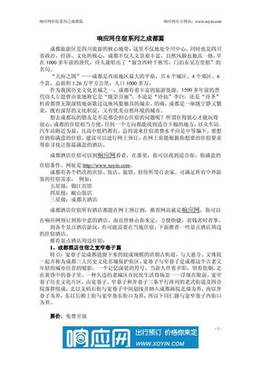 成都酒店住宿.pdf