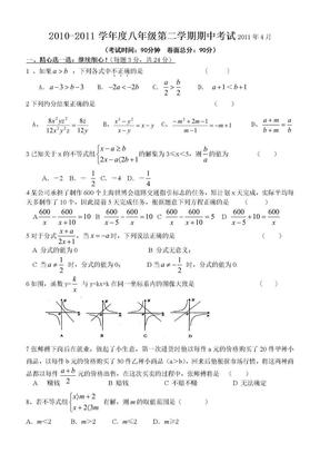 初二数学期中试卷.doc