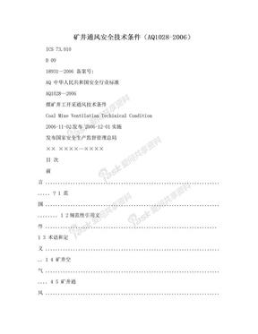 矿井通风安全技术条件(AQ1028-2006).doc