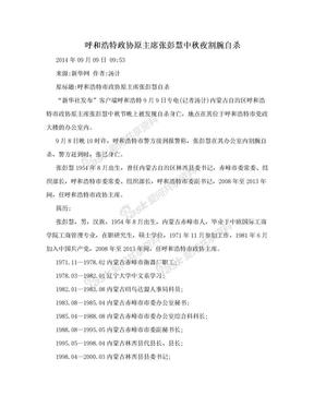 呼和浩特政协原主席张彭慧中秋夜割腕自杀.doc