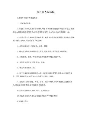 民事诉讼法庭庭审.doc