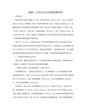 (最新)上市公司会计造假案例分析.doc