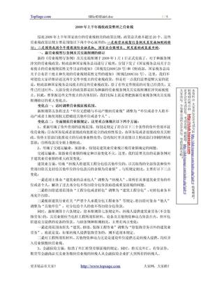 2009年上半年税收政策整理之营业税.doc