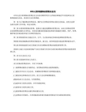中华人民共和国物业管理法(全文).docx