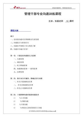 管理干部高效沟通训练-张晨老师-kttuan.doc