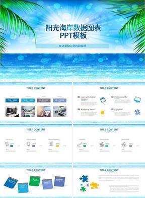 阳光海岸数据图表PPT模板