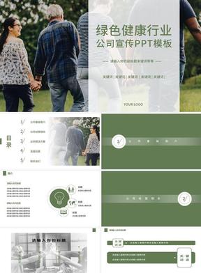 绿色健康行业简约公司宣传PPT模板