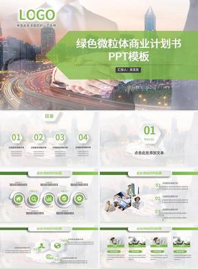 简约绿色商务微粒体商业计划书通用PPT模板.pptx