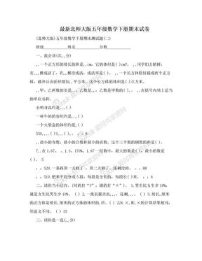 最新北师大版五年级数学下册期末试卷.doc